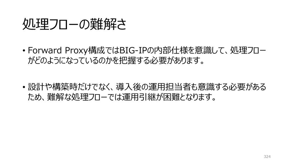 処理フローの難解さ • Forward Proxy構成ではBIG-IPの内部仕様を意識して、処...