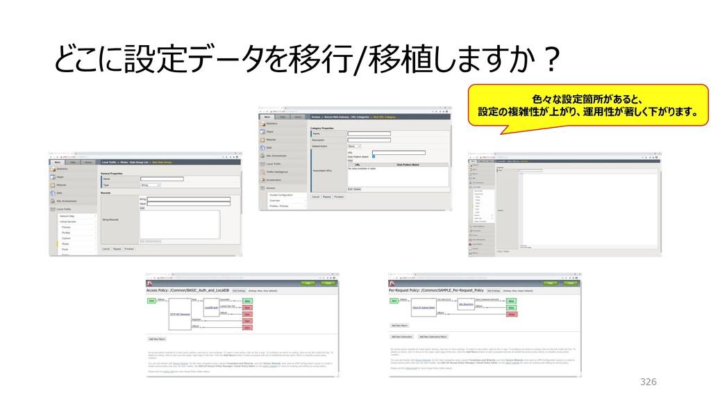 どこに設定データを移行/移植しますか? 326 色々な設定箇所があると、 設定の複雑性が上がり...