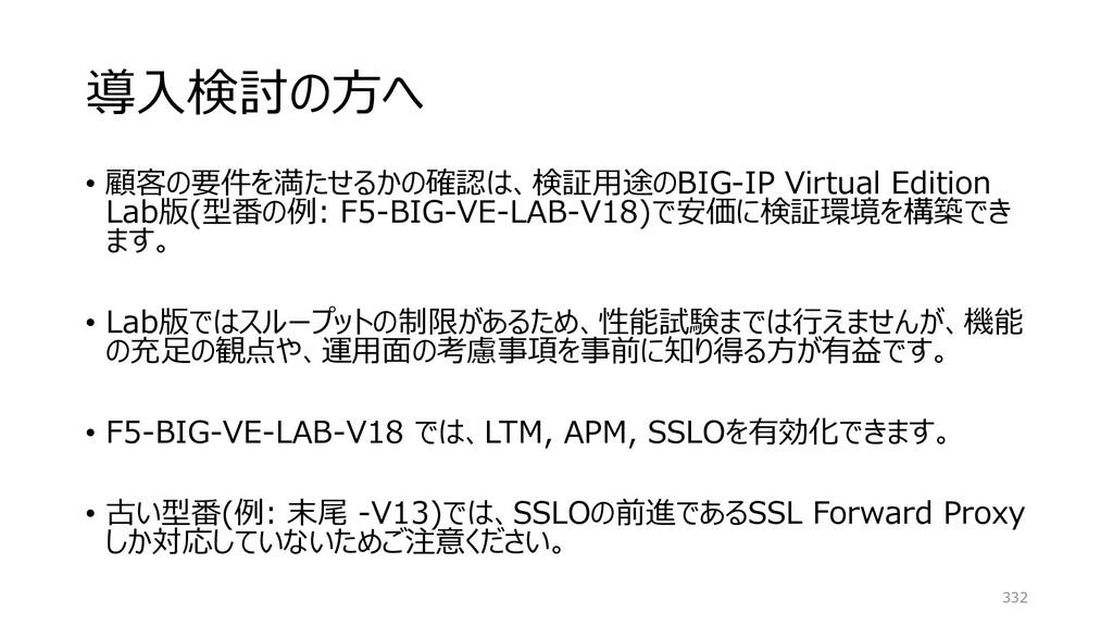 導入検討の方へ • 顧客の要件を満たせるかの確認は、検証用途のBIG-IP Virtual E...
