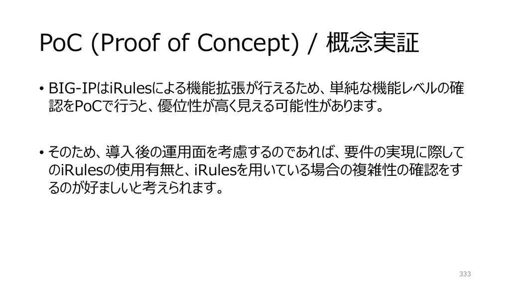 PoC (Proof of Concept) / 概念実証 • BIG-IPはiRulesによ...