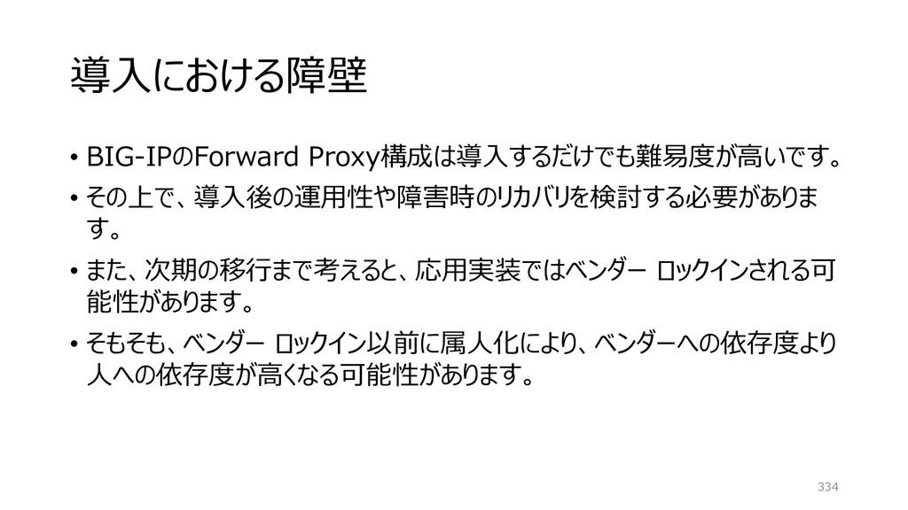 導入における障壁 • BIG-IPのForward Proxy構成は導入するだけでも難易度が高...