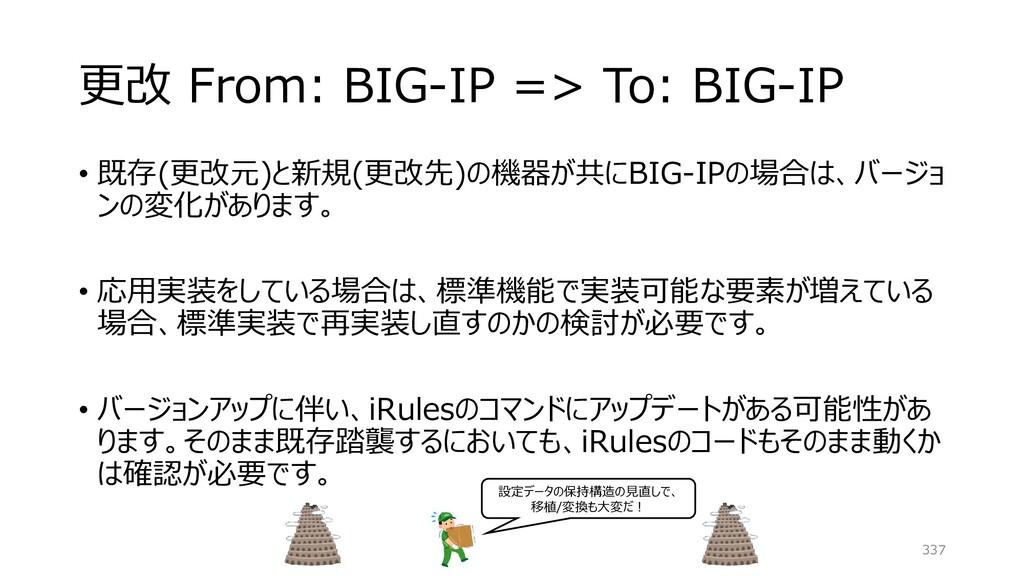 更改 From: BIG-IP => To: BIG-IP • 既存(更改元)と新規(更改先)...