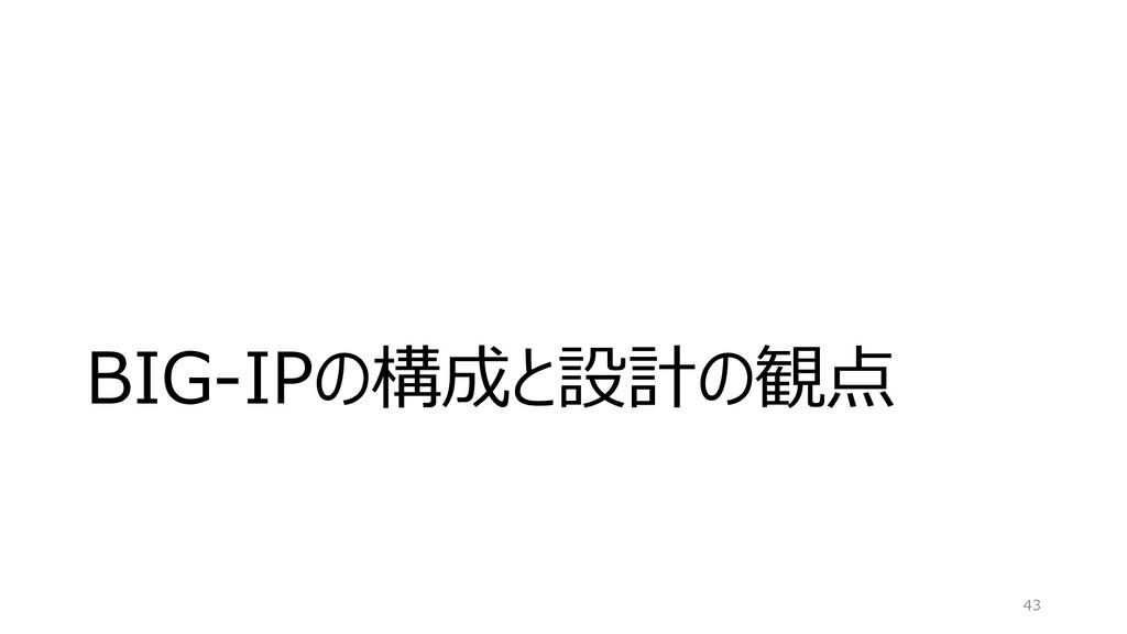 BIG-IPの構成と設計の観点 43