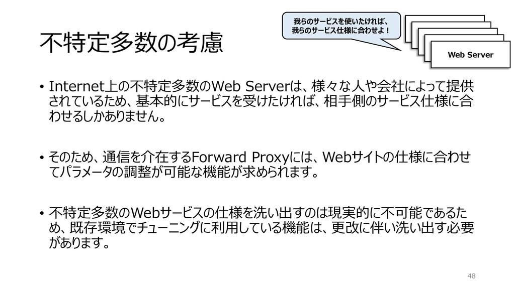 不特定多数の考慮 • Internet上の不特定多数のWeb Serverは、様々な人や会社に...