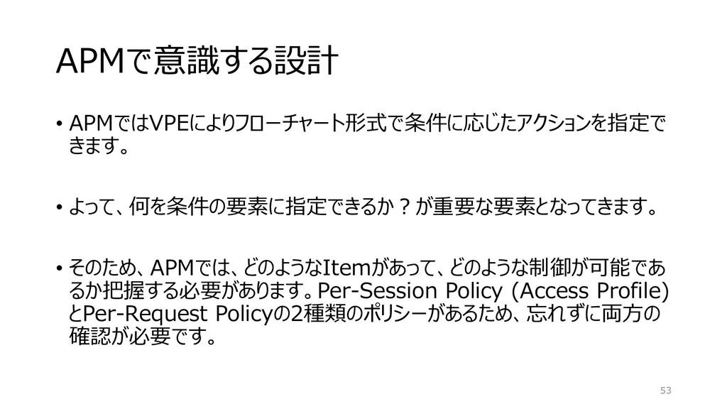 APMで意識する設計 • APMではVPEによりフローチャート形式で条件に応じたアクションを指...