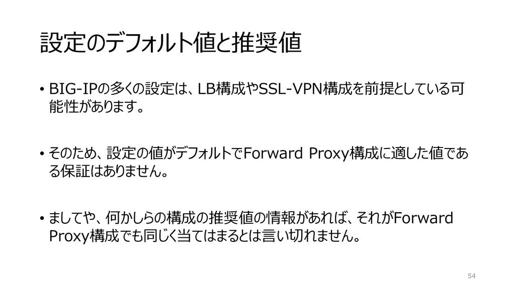 設定のデフォルト値と推奨値 • BIG-IPの多くの設定は、LB構成やSSL-VPN構成を前提...