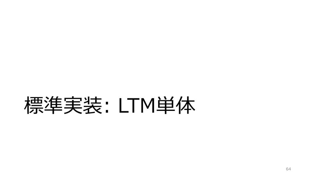 標準実装: LTM単体 64
