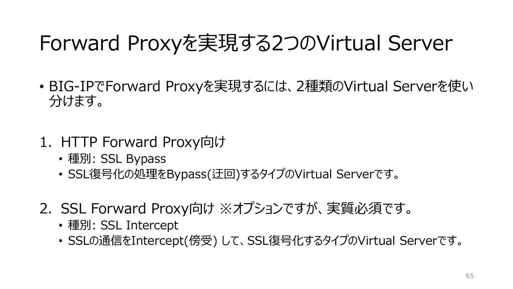 Forward Proxyを実現する2つのVirtual Server • BIG-IPでFo...
