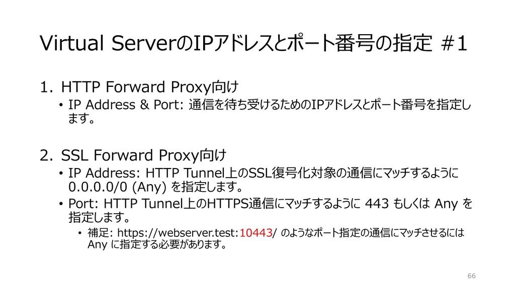 Virtual ServerのIPアドレスとポート番号の指定 #1 1. HTTP Forwa...