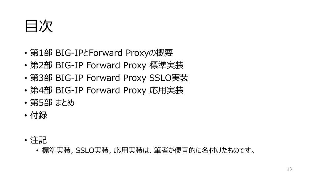 目次 • 第1部 BIG-IPとForward Proxyの概要 • 第2部 BIG-IP F...