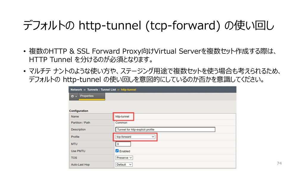 デフォルトの http-tunnel (tcp-forward) の使い回し • 複数のHTT...