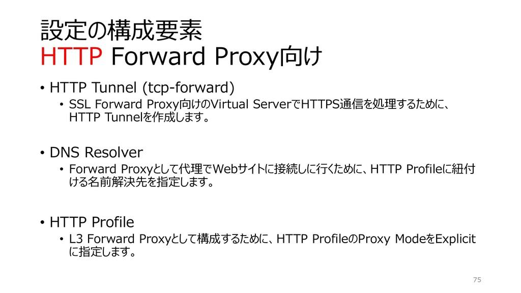 設定の構成要素 HTTP Forward Proxy向け • HTTP Tunnel (tcp...