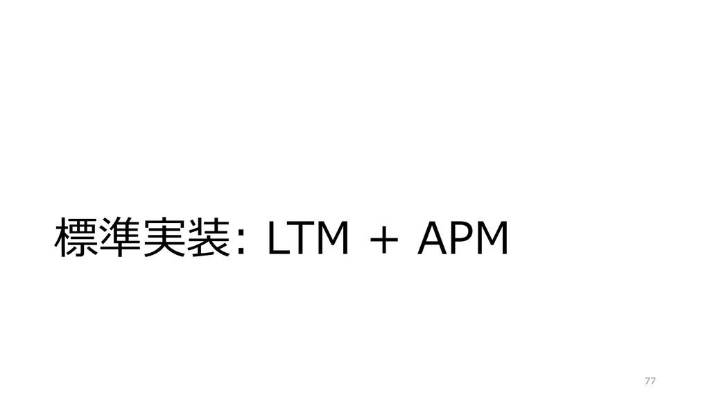 標準実装: LTM + APM 77