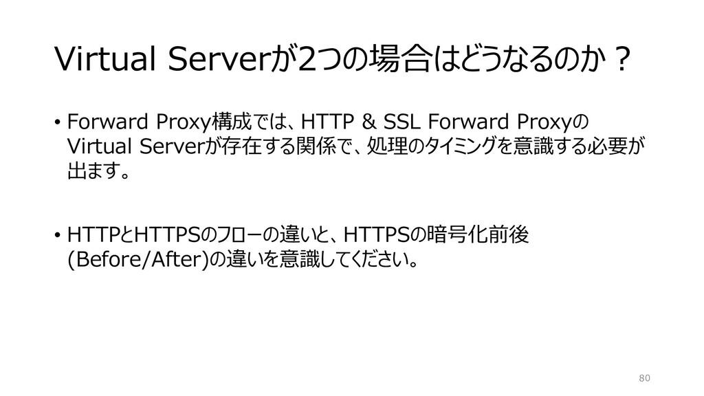 Virtual Serverが2つの場合はどうなるのか? • Forward Proxy構成で...