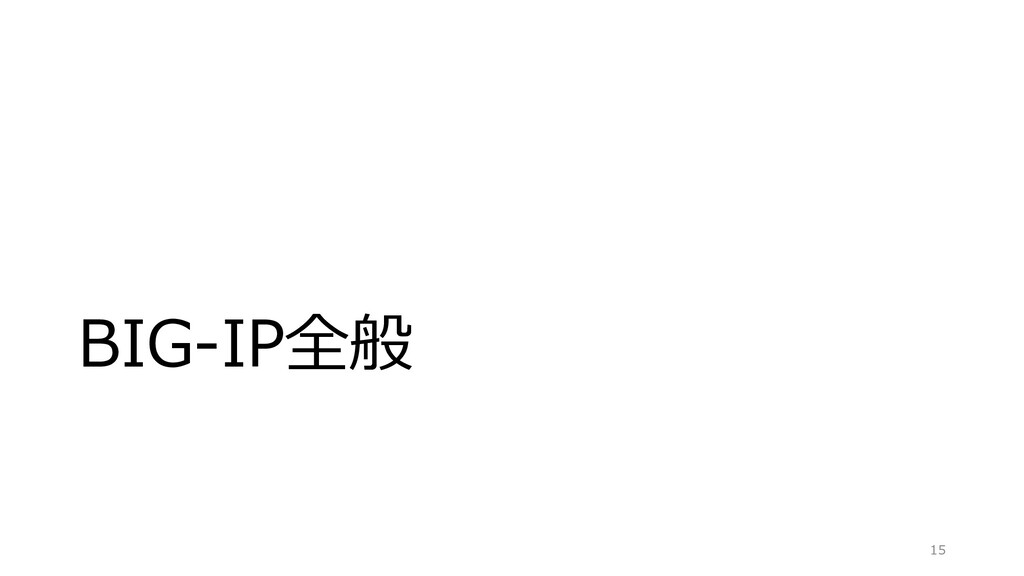 BIG-IP全般 15