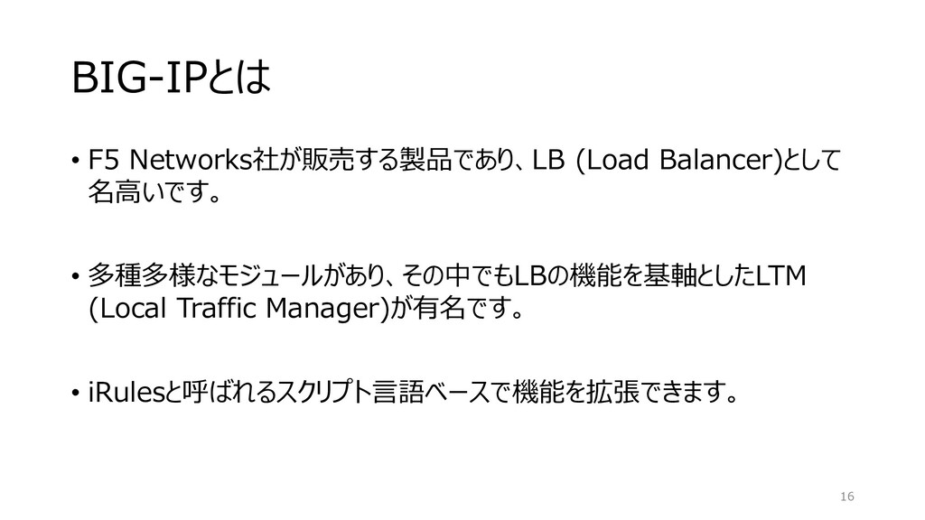 BIG-IPとは • F5 Networks社が販売する製品であり、LB (Load Bala...