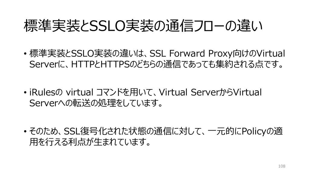 標準実装とSSLO実装の通信フローの違い • 標準実装とSSLO実装の違いは、SSL Forw...
