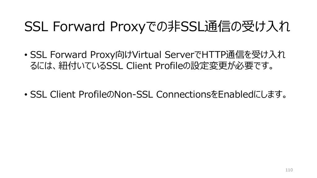 SSL Forward Proxyでの非SSL通信の受け入れ • SSL Forward Pr...