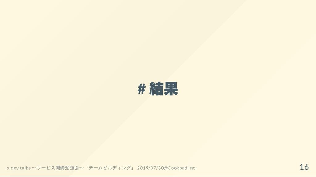 # 結果 s-dev talks ~サービス開発勉強会~「チームビルディング」 2019/07...