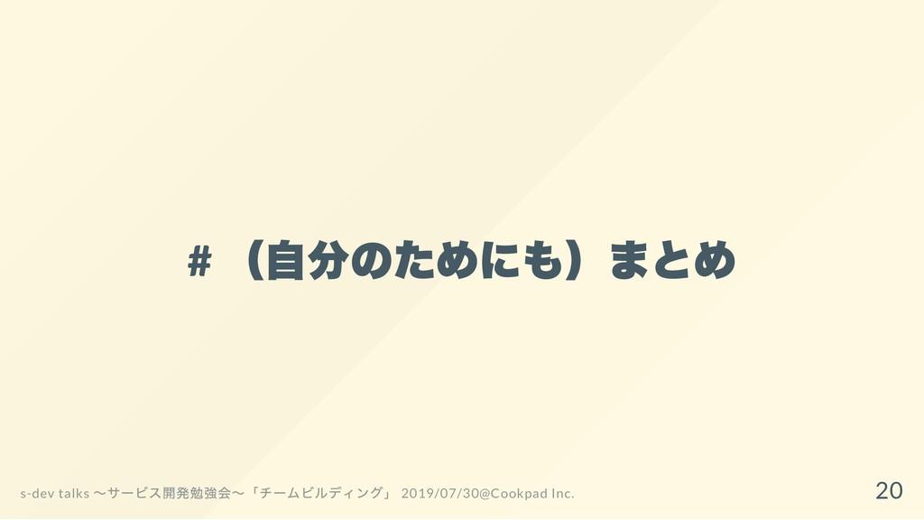 # (自分のためにも)まとめ s-dev talks ~サービス開発勉強会~「チームビルディン...
