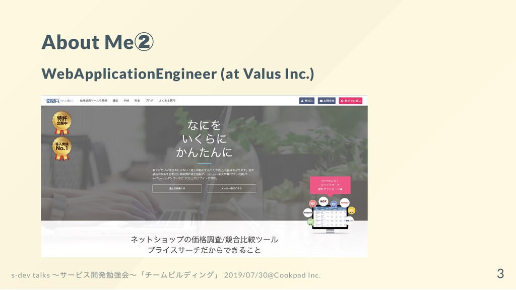 About Me ② WebApplicationEngineer (at Valus Inc...
