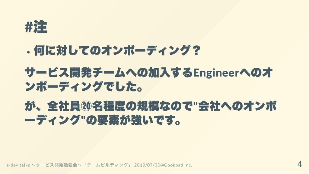 # 注 何に対してのオンボーディング? サービス開発チームへの加入するEngineer へのオ...