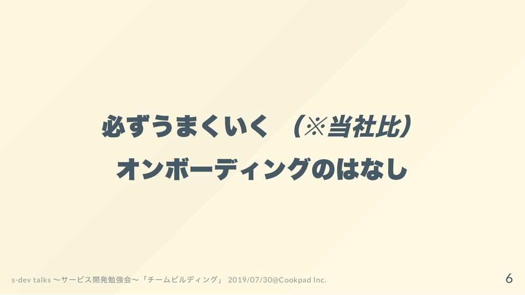 必ずうまくいく (※当社比) オンボーディングのはなし s-dev talks ~サービス開発...