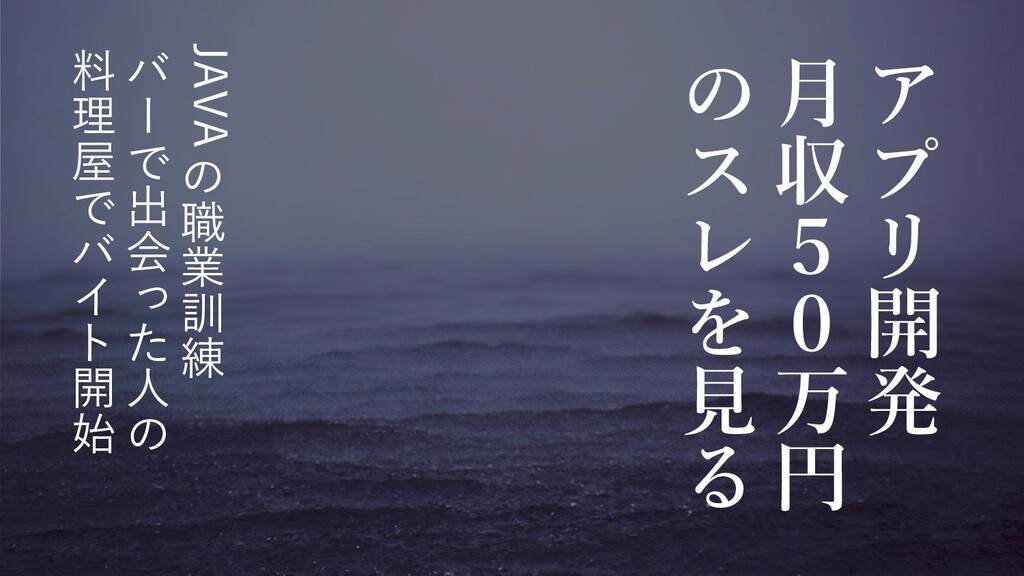 ア プ リ 開 発 月 収 5 0 万 円 の ス レ を 見 る JAVA の 職 業 訓 ...