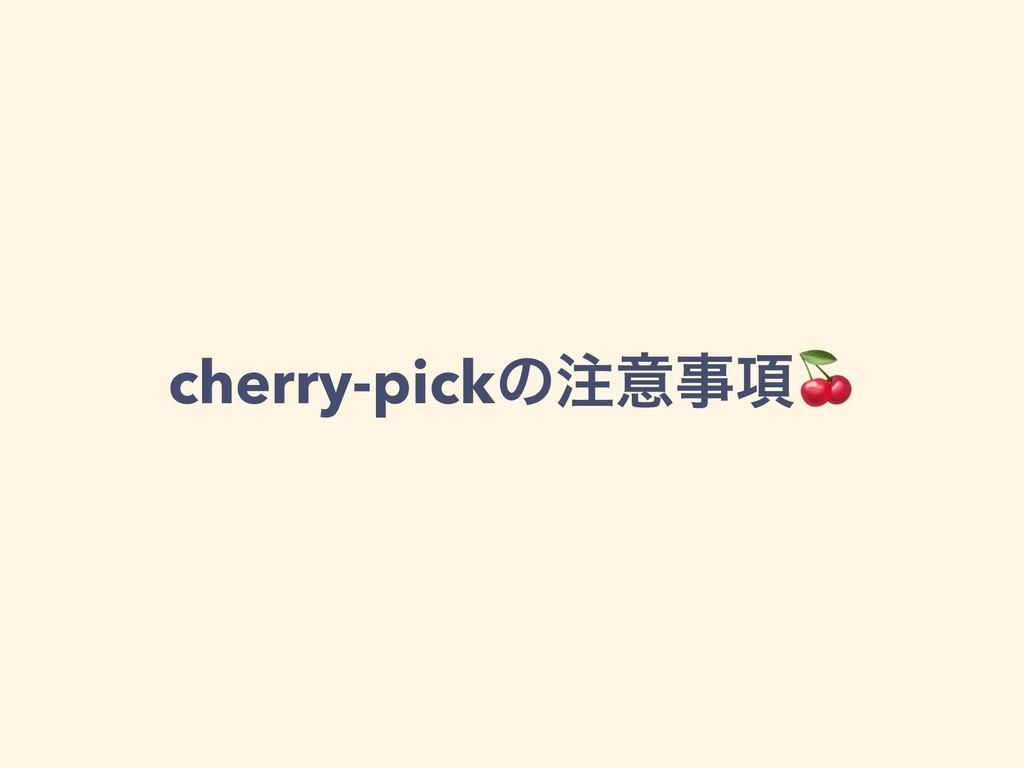 cherry-pickͷҙ߲