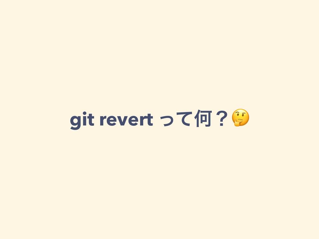 git revert ͬͯԿʁ