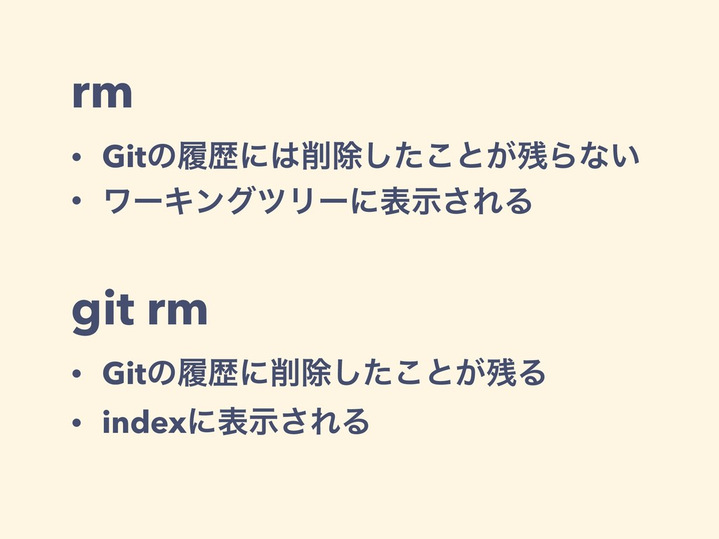 rm • Gitͷཤྺʹআͨ͜͠ͱ͕Βͳ͍ • ϫʔΩϯάπϦʔʹදࣔ͞ΕΔ • Git...