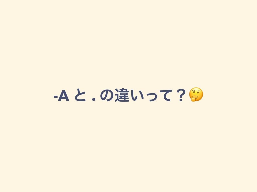 -A ͱ . ͷҧ͍ͬͯʁ