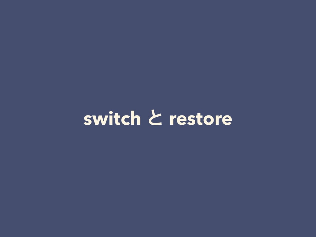 switch ͱ restore