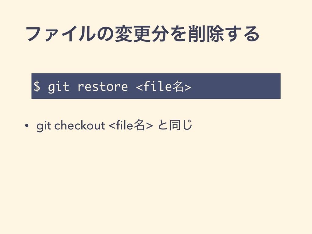 ϑΝΠϧͷมߋΛআ͢Δ • git checkout <file໊> ͱಉ͡ $ git r...