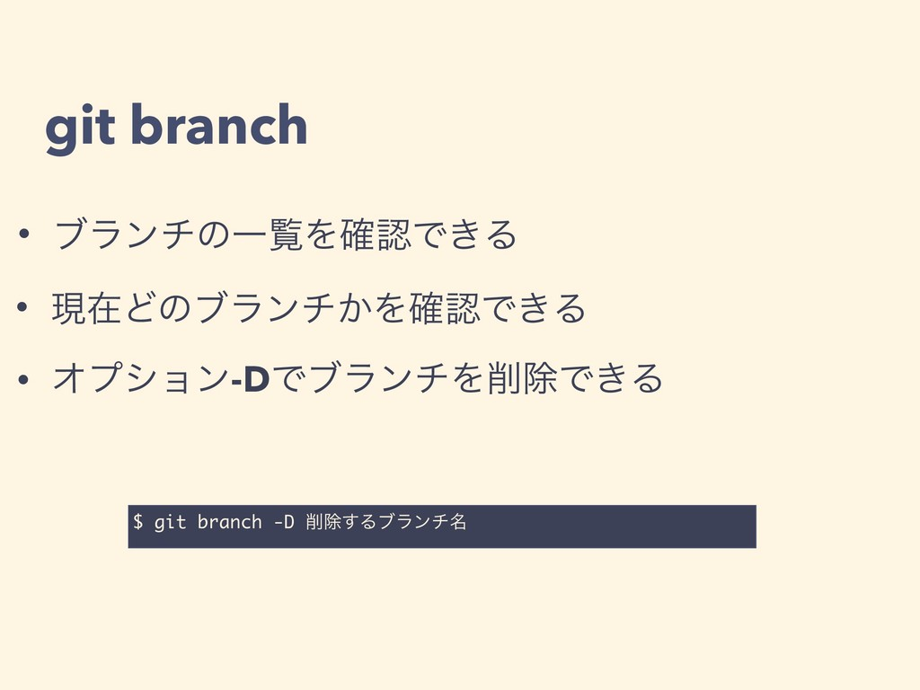 git branch • ϒϥϯνͷҰཡΛ֬Ͱ͖Δ $ $ git branch -D আ...