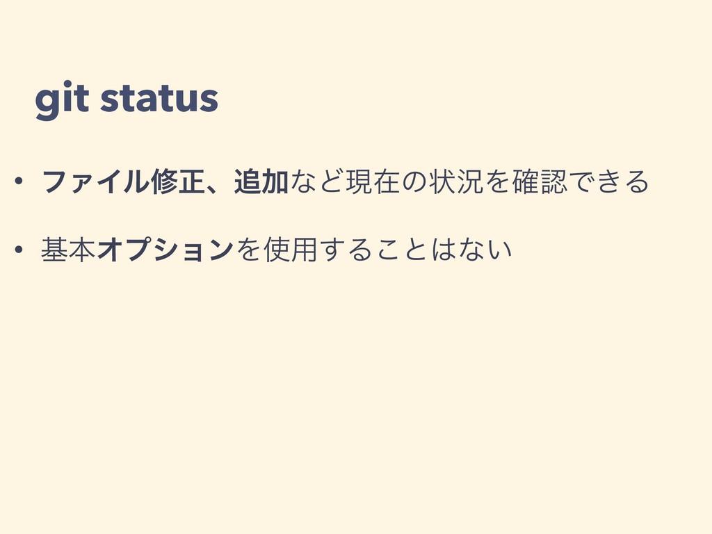 git status • ϑΝΠϧमਖ਼ɺՃͳͲݱࡏͷঢ়گΛ֬Ͱ͖Δ • جຊΦϓγϣϯΛ...