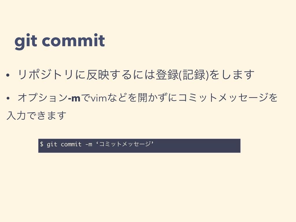 git commit • ϦϙδτϦʹө͢Δʹొ(ه)Λ͠·͢ $ $ git com...