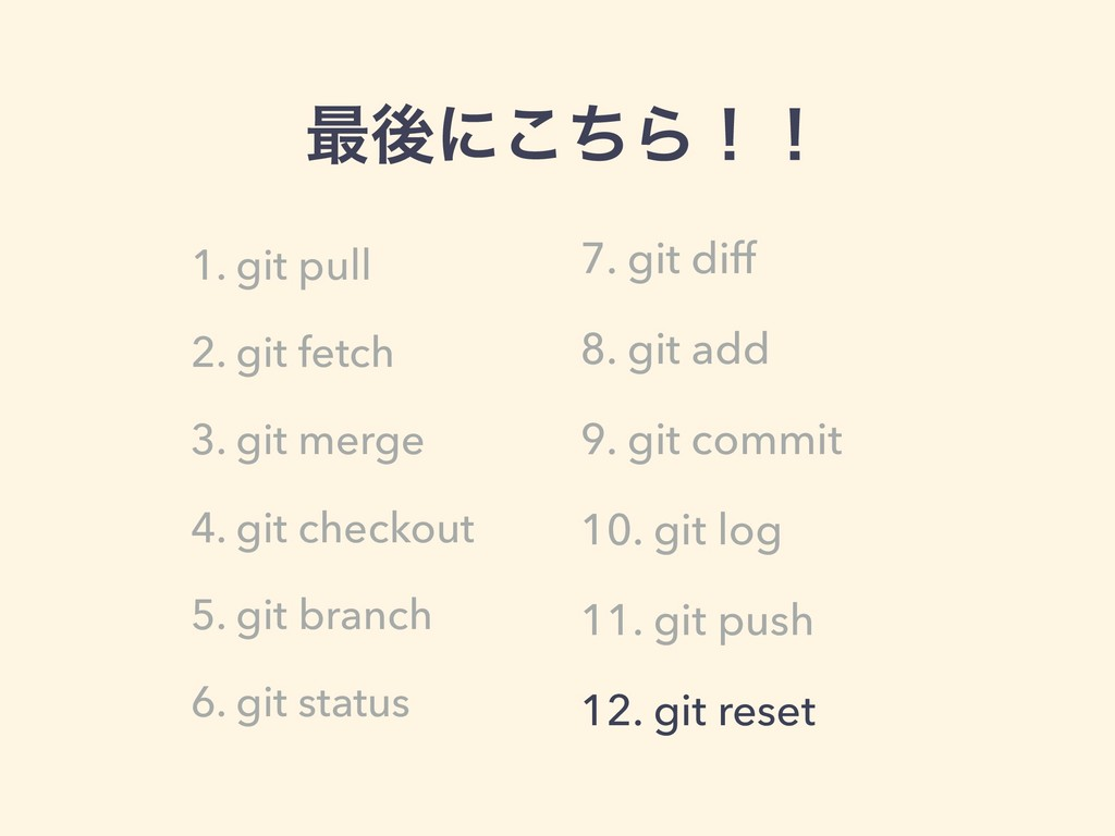 ࠷ޙʹͪ͜Βʂʂ 7. git diff 8. git add 9. git commit 1...