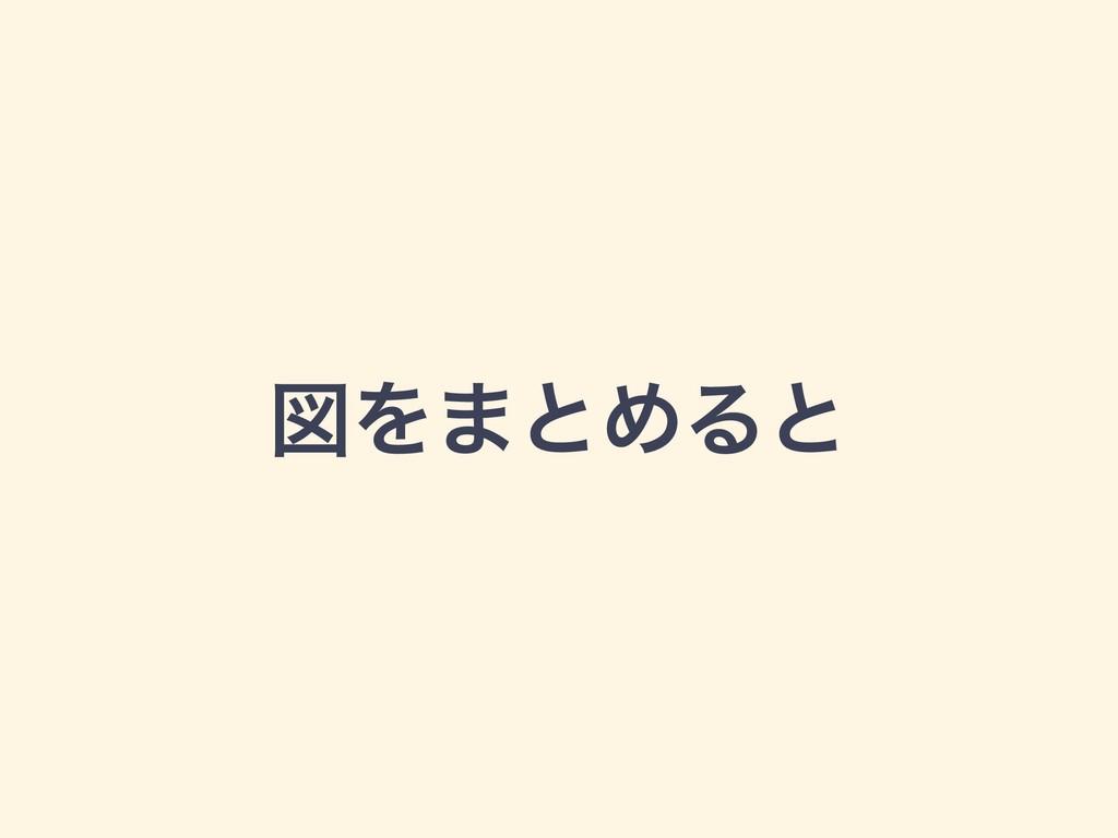 ਤΛ·ͱΊΔͱ