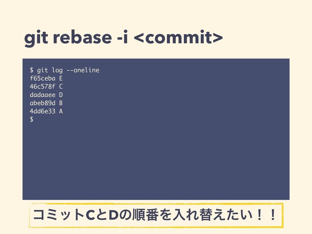 git rebase -i <commit> $ git log --oneline f65c...