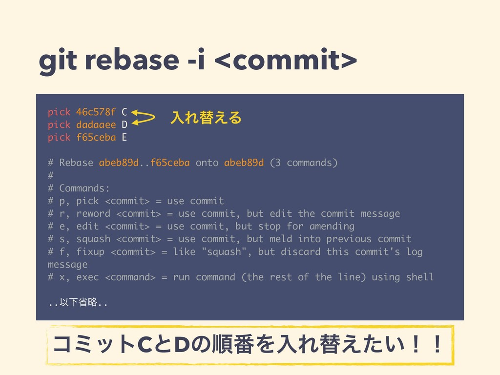 git rebase -i <commit> pick f65ceba E # Rebase ...