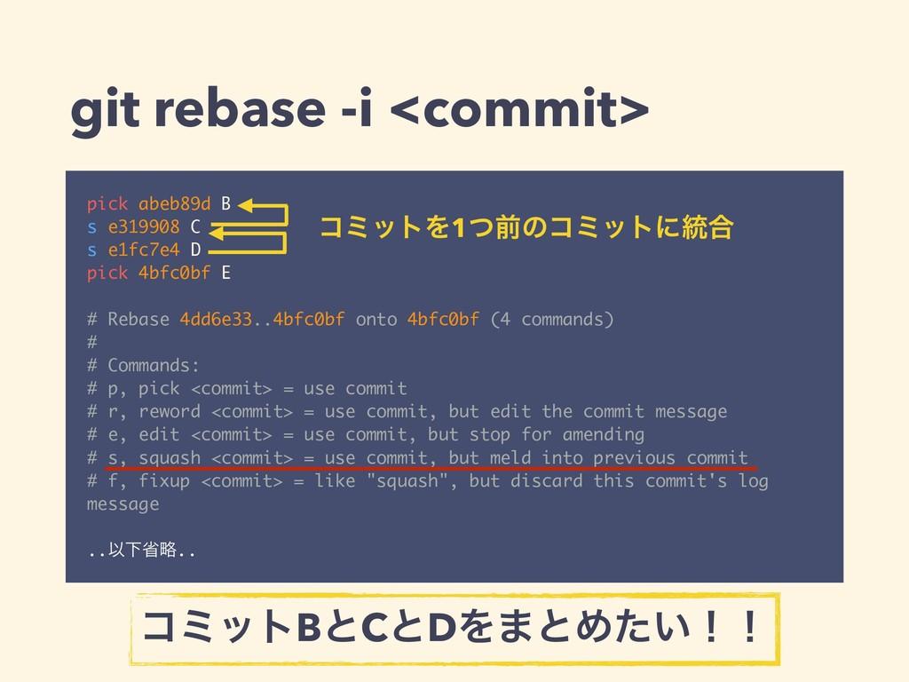 git rebase -i <commit> ίϛοτBͱCͱDΛ·ͱΊ͍ͨʂʂ pick a...