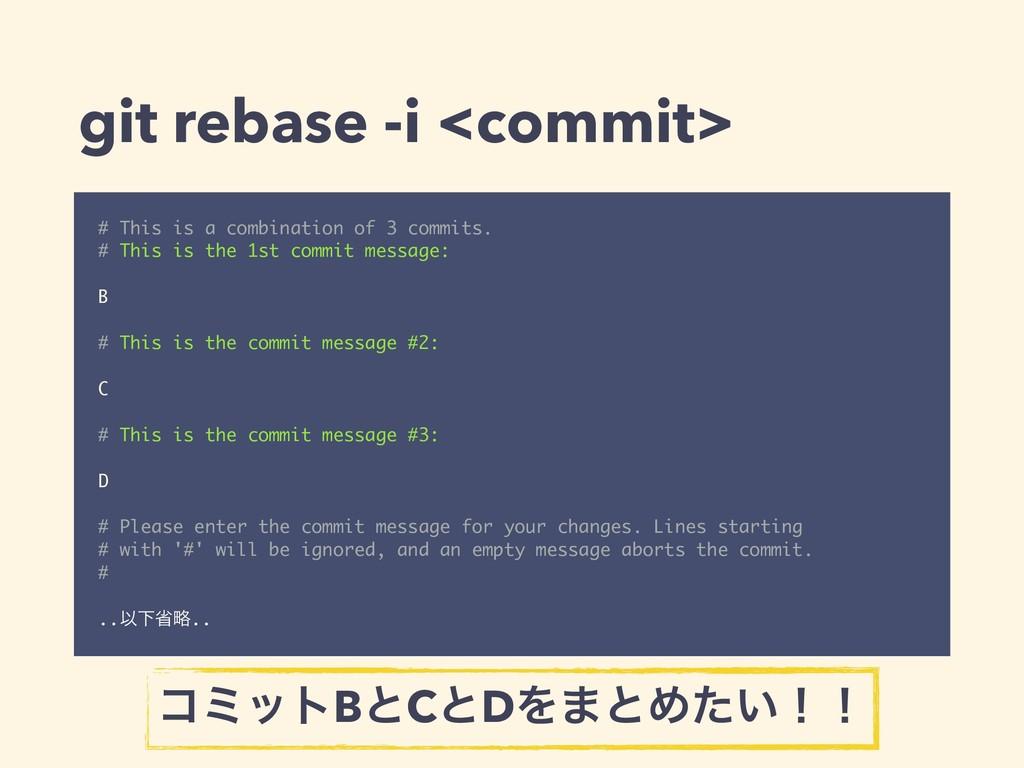 git rebase -i <commit> ίϛοτBͱCͱDΛ·ͱΊ͍ͨʂʂ # This...