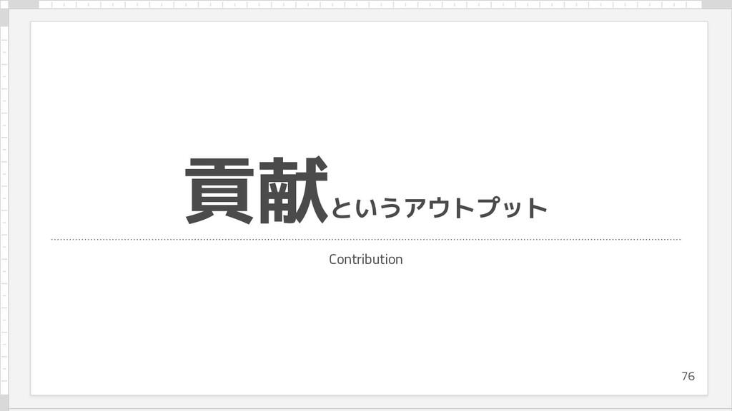 貢献 というアウトプット Contribution 76