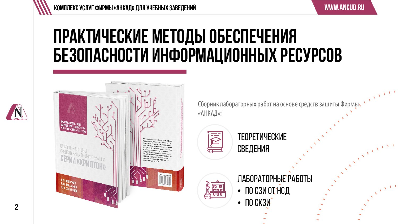 2 Комплекс услуг Фирмы «АНКАД» для учебных заве...