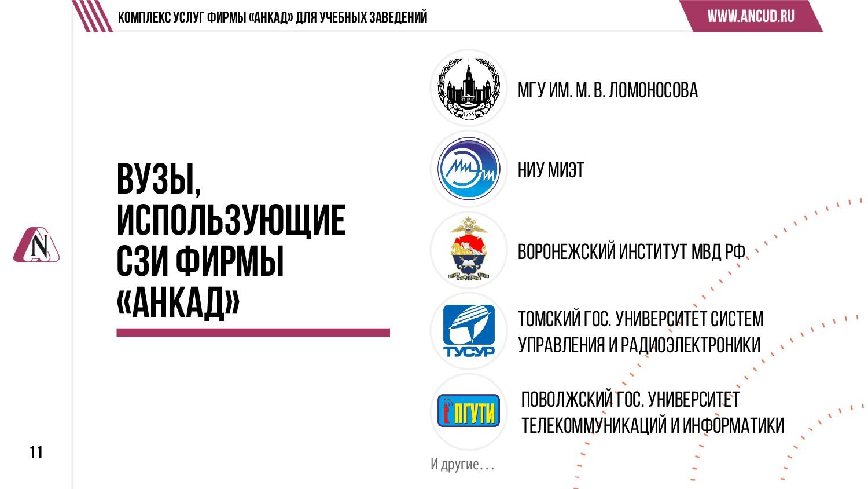 11 Комплекс услуг Фирмы «АНКАД» для учебных зав...