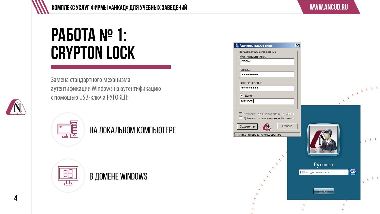 Работа № 1: Crypton LOCK 4 Комплекс услуг Фирмы...