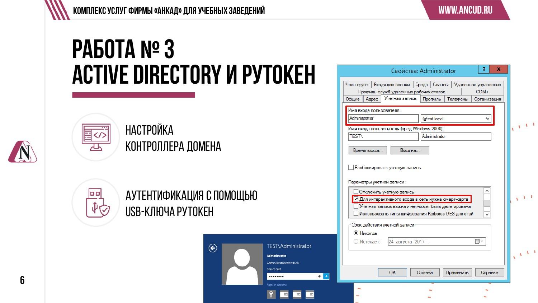 6 Комплекс услуг Фирмы «АНКАД» для учебных заве...