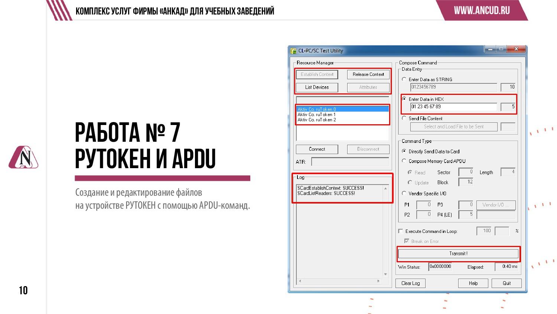 Создание и редактирование файлов на устройстве ...