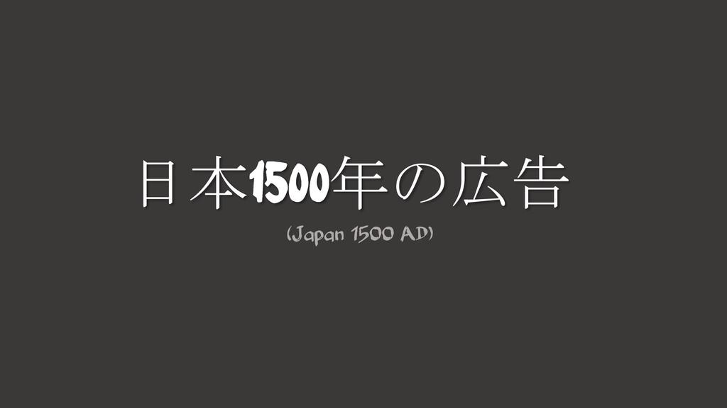 (Japan 1500 AD) 日本 年の広告